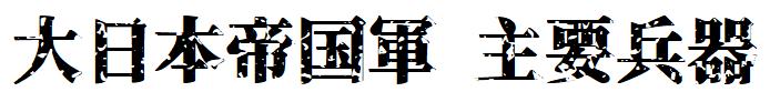 大日本帝国軍 主要兵器